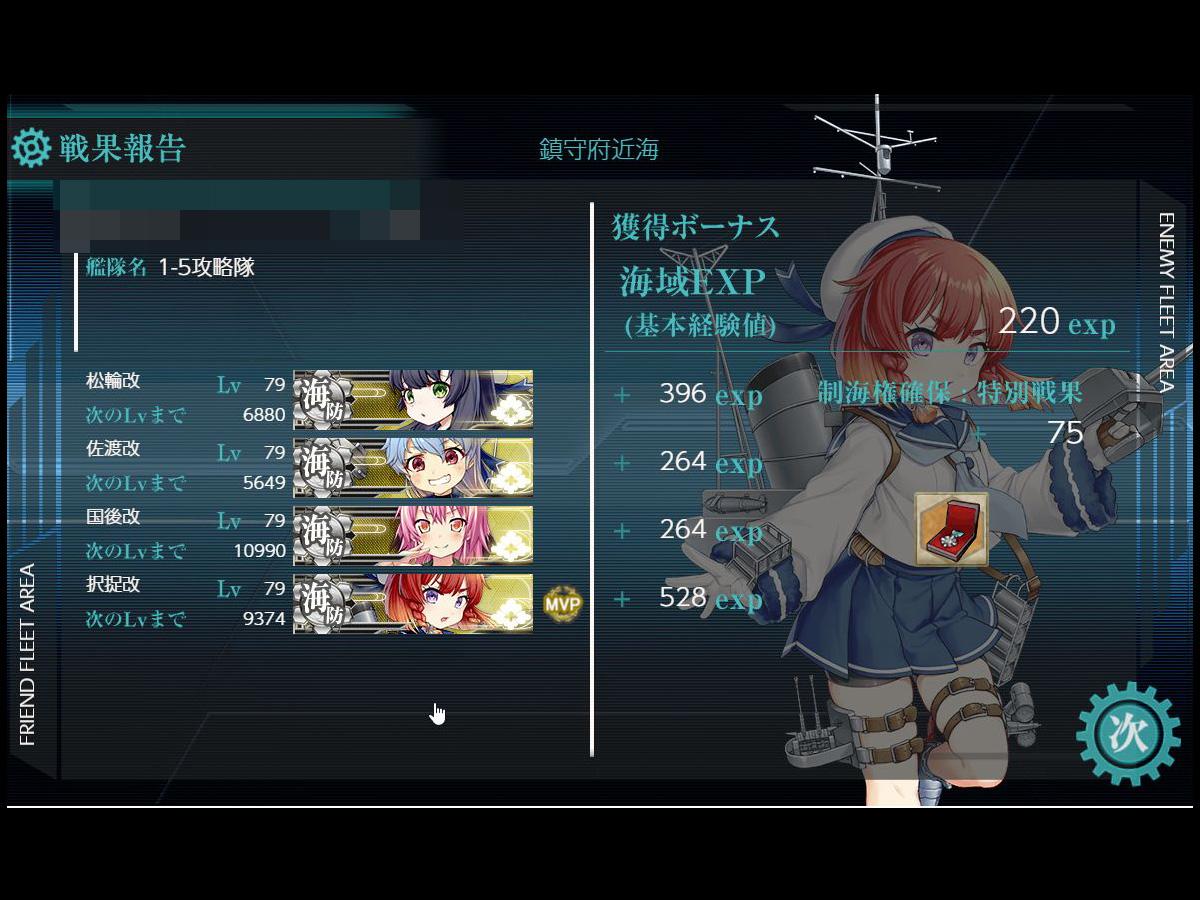 艦これプレイ記-1696