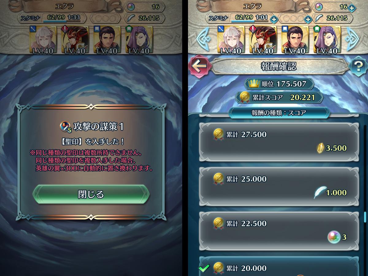 ファイアーエムブレムヒーローズプレイ記-0067