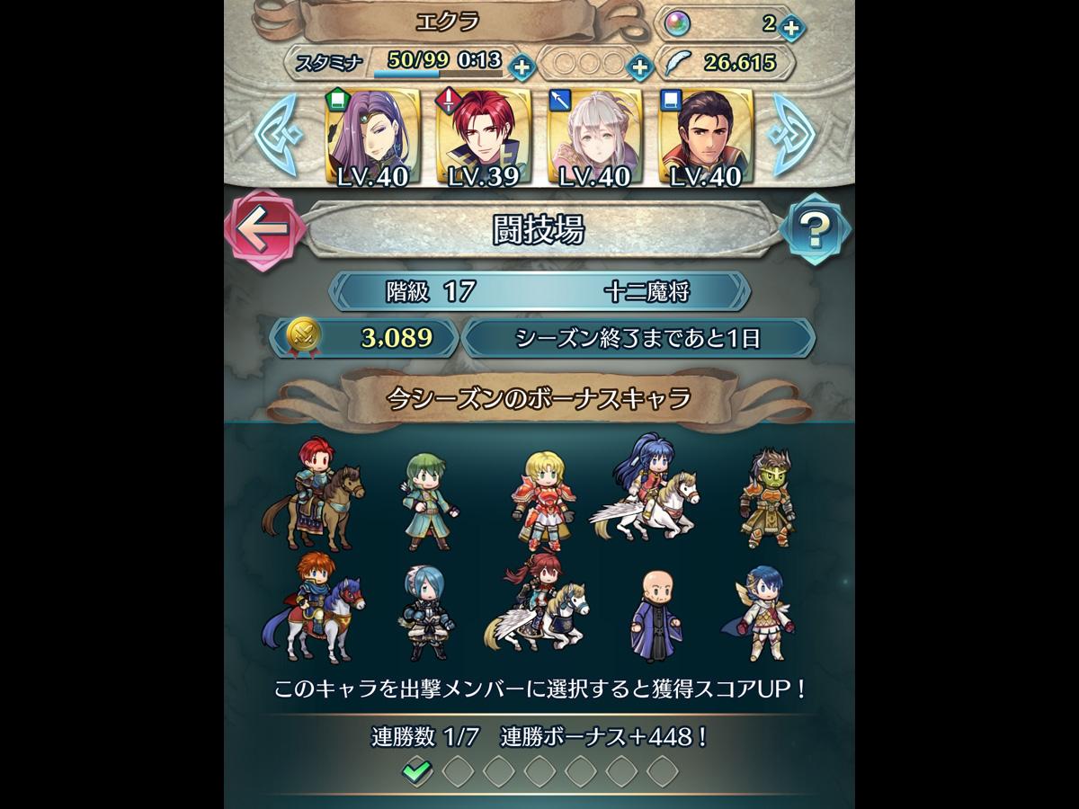 ファイアーエムブレムヒーローズプレイ記-0069