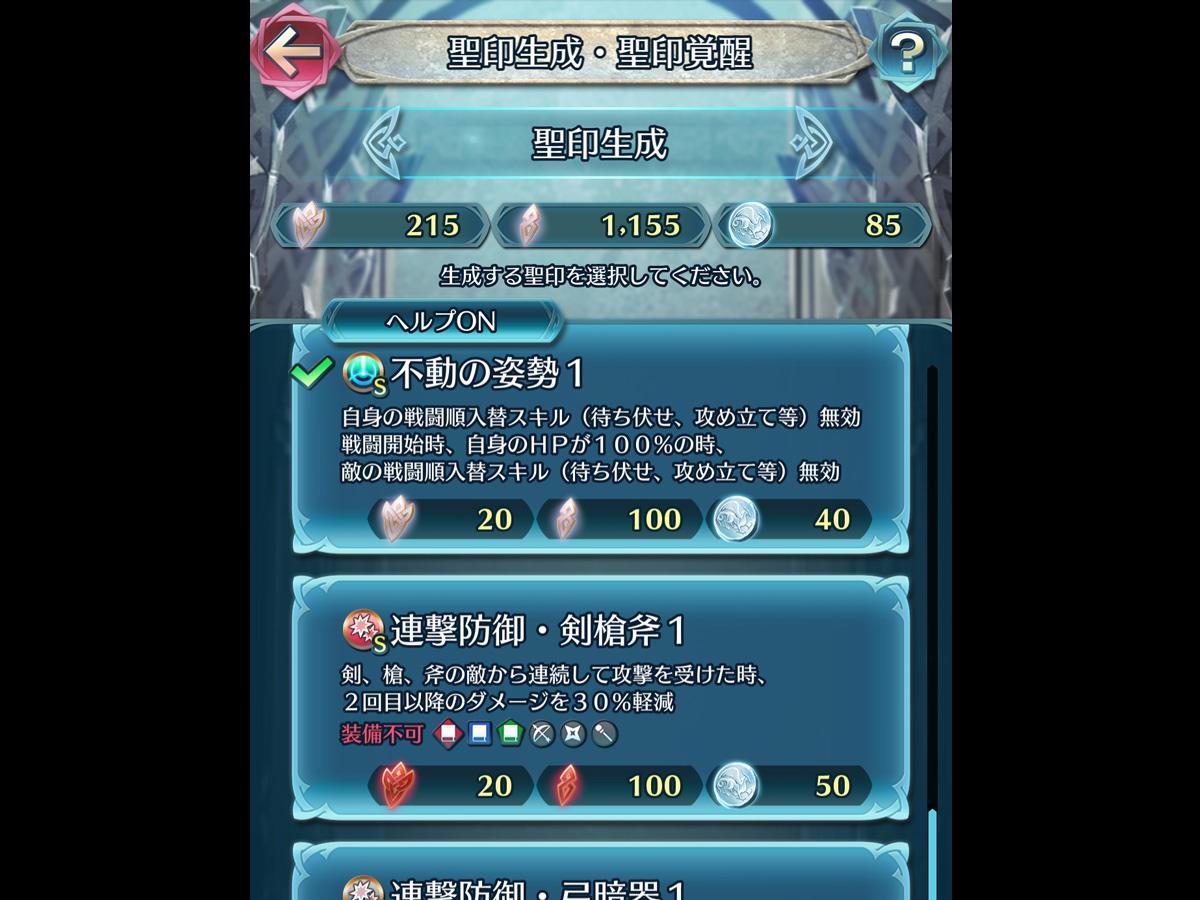ファイアーエムブレムヒーローズプレイ記-0111