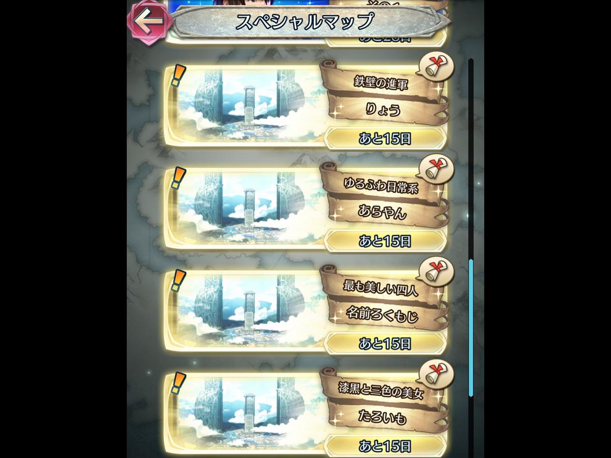 ファイアーエムブレムヒーローズプレイ記-0154