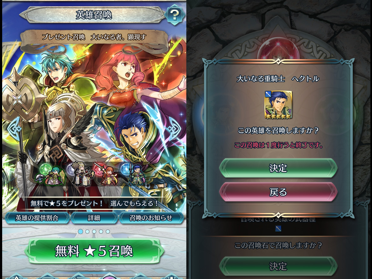 ファイアーエムブレムヒーローズプレイ記-0333