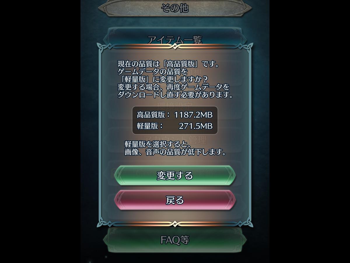 ファイアーエムブレムヒーローズプレイ記-0367