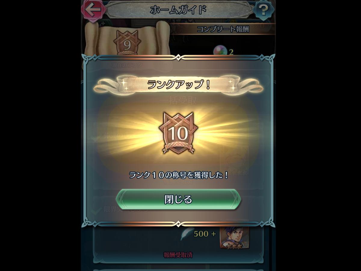 ファイアーエムブレムヒーローズプレイ記-0528