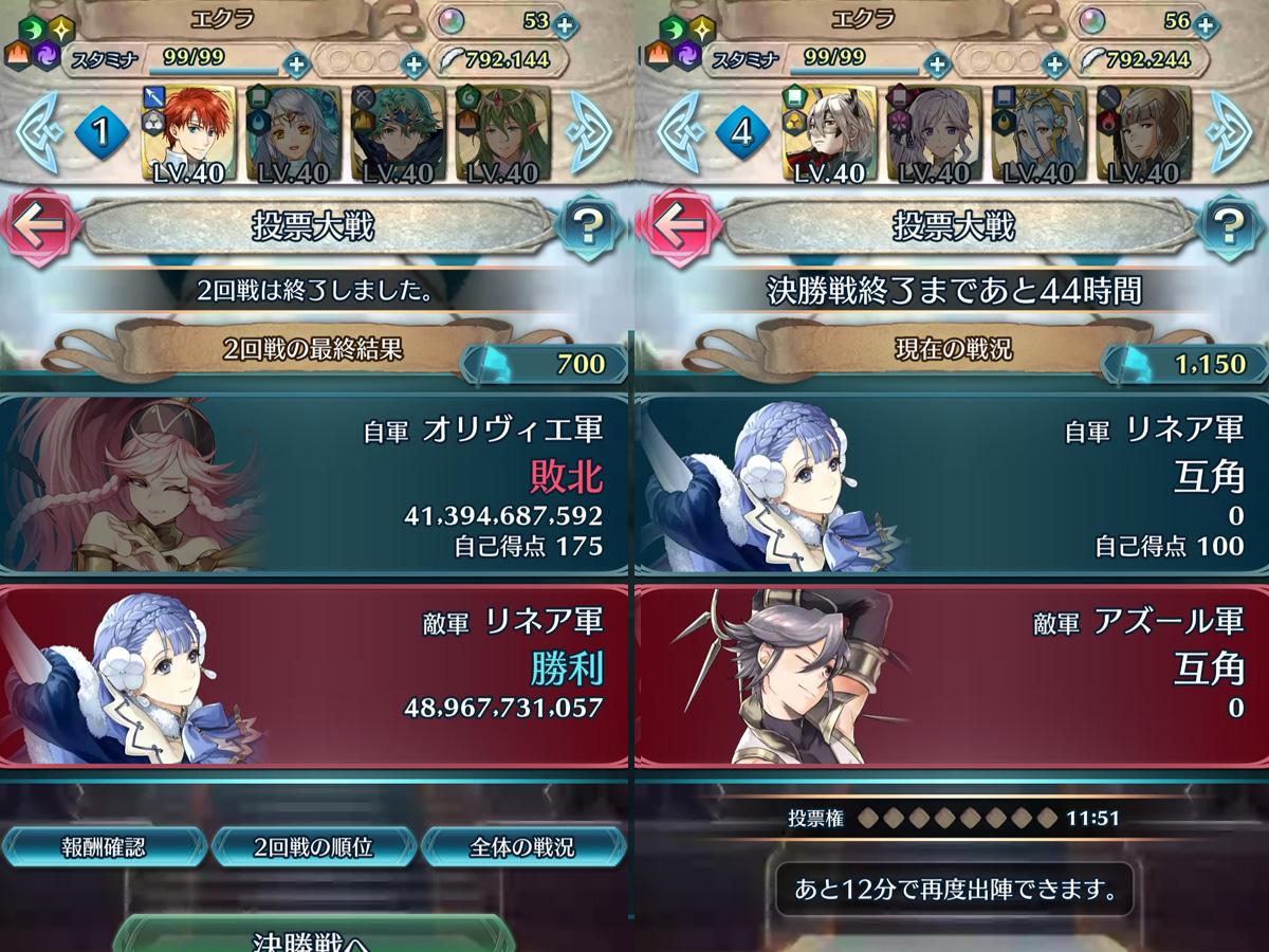 ファイアーエムブレムヒーローズプレイ記-0542
