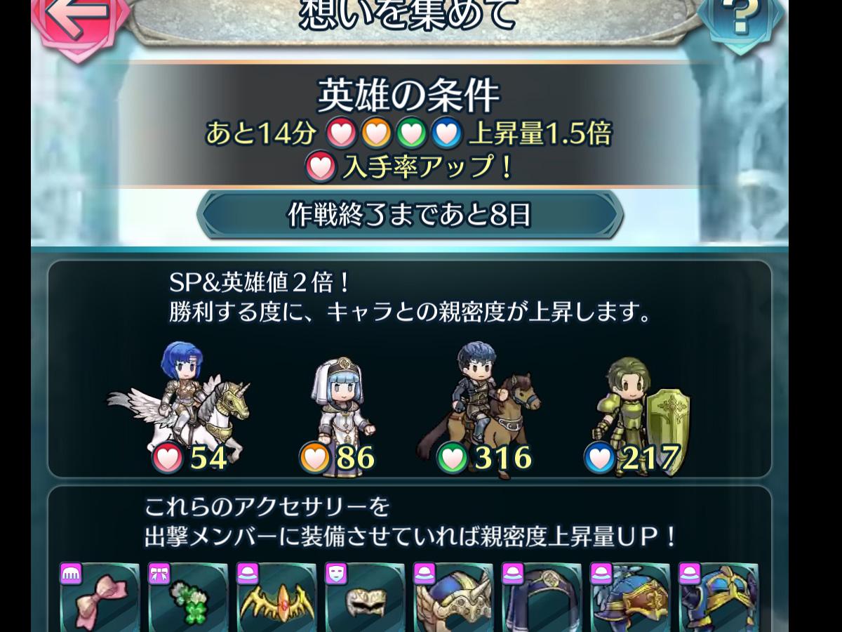 ファイアーエムブレムヒーローズプレイ記-0556