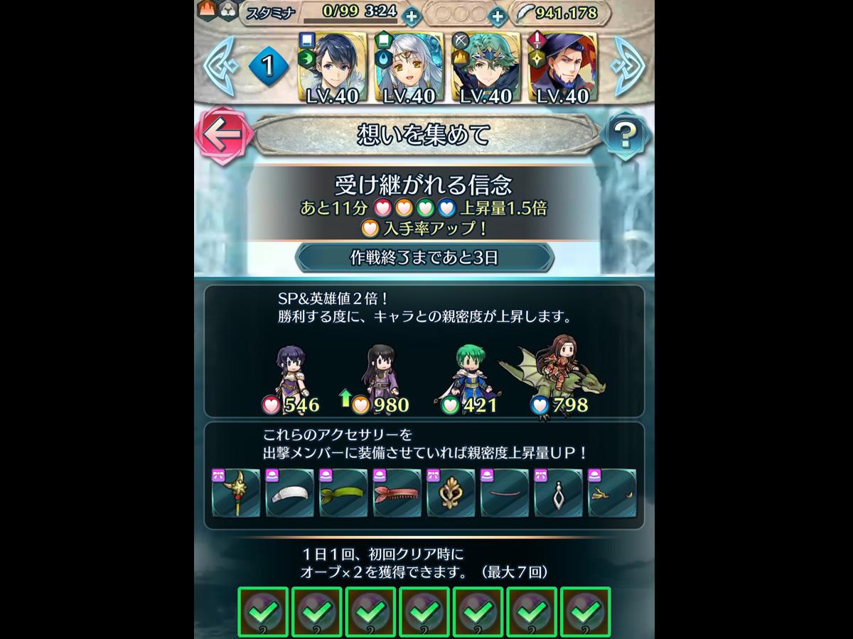 ファイアーエムブレムヒーローズプレイ記-0617