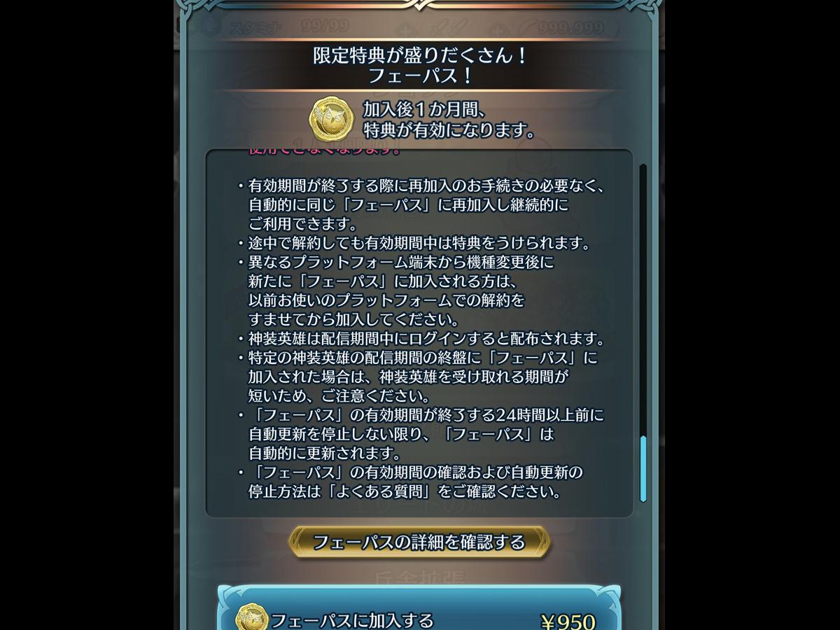 ファイアーエムブレムヒーローズプレイ記-0634