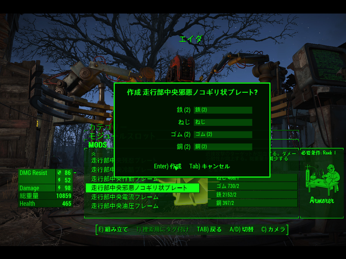 FO4:プレイ記-0290
