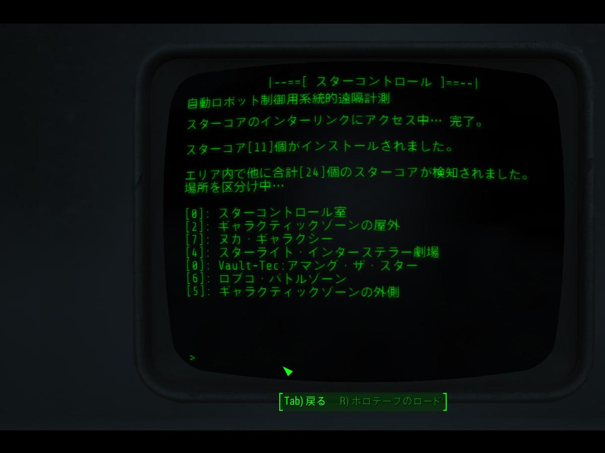 FO4:プレイ記-0300