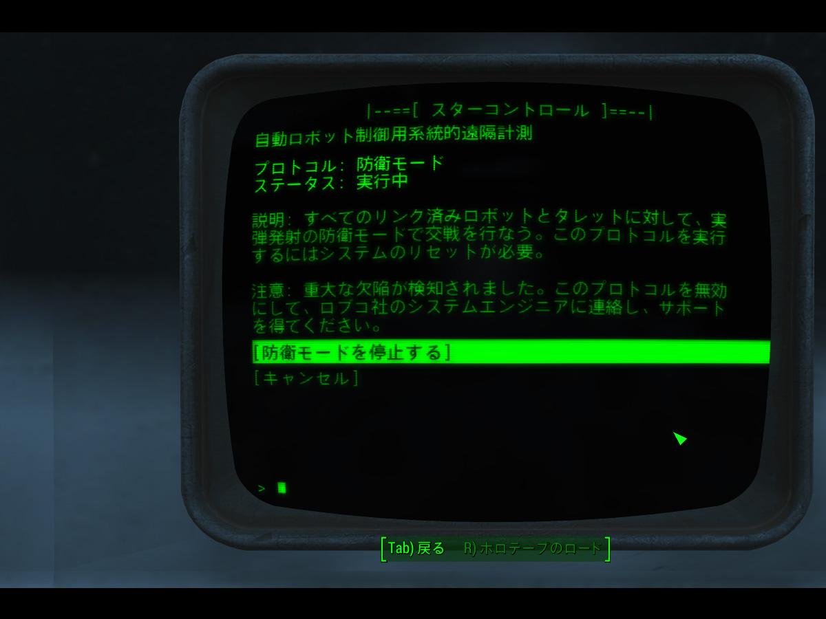 FO4:プレイ記-0317