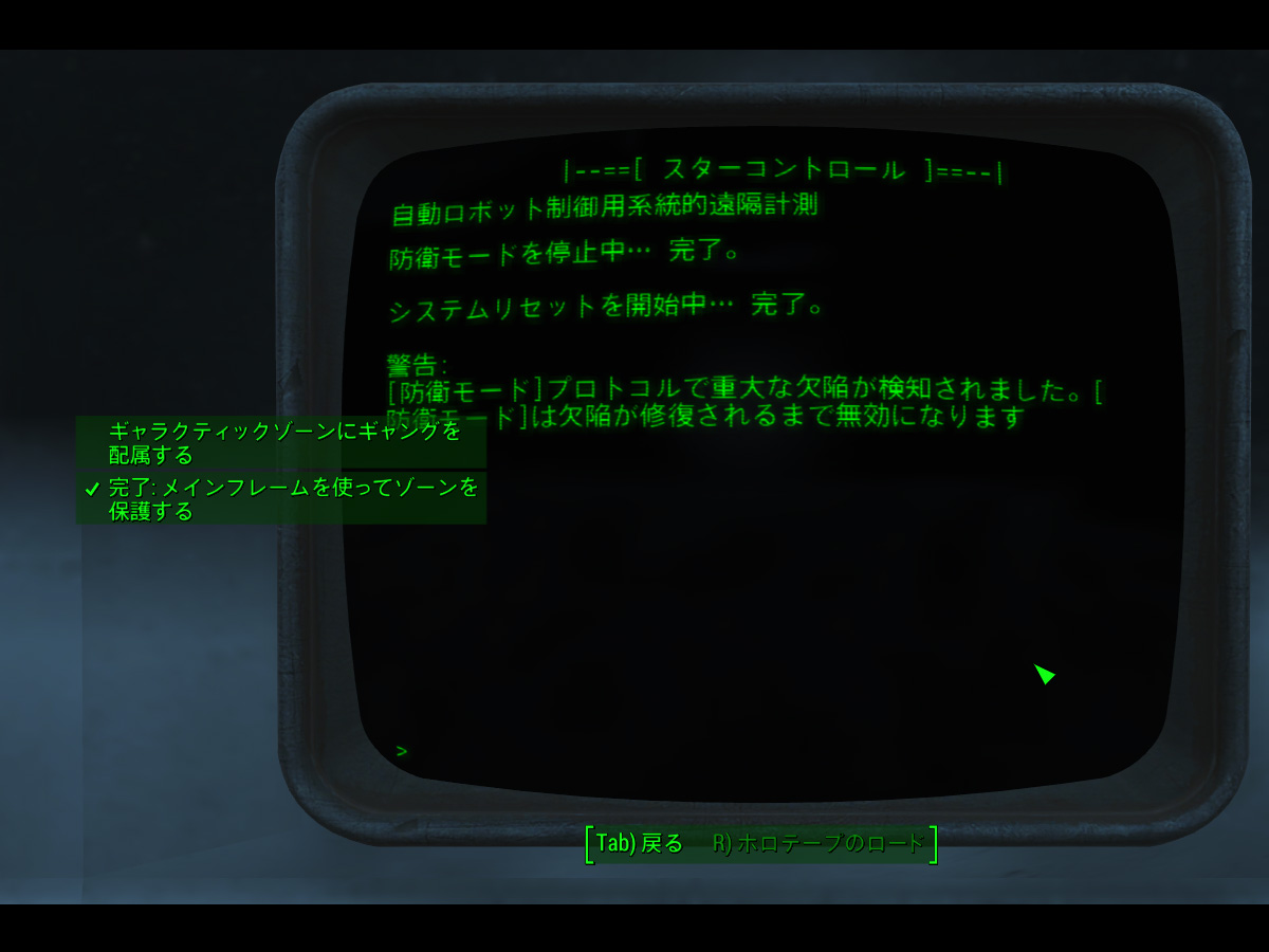 FO4:プレイ記-0318