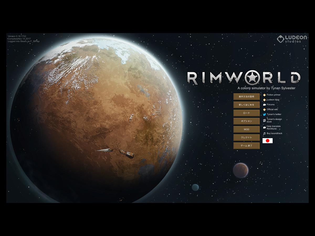 Rimプレイ記-0001