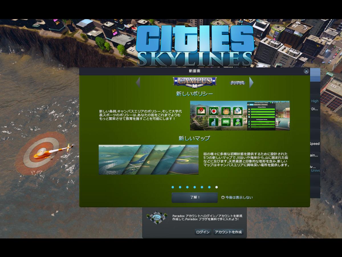 Cities_Skylines-1360-7