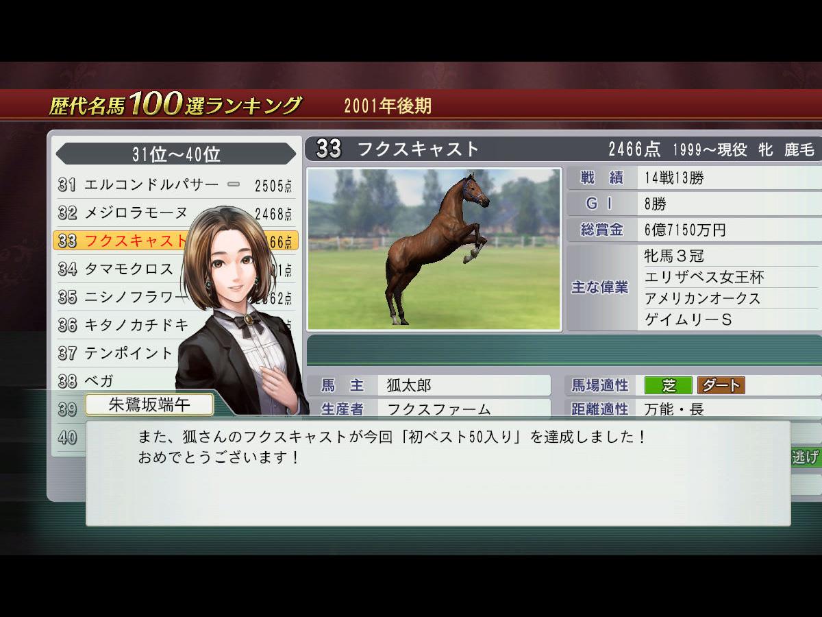 WP8プレイ記-0088