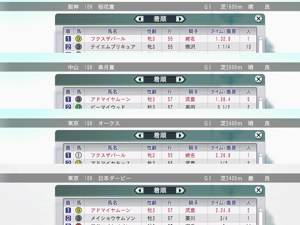 WP8プレイ記-0138