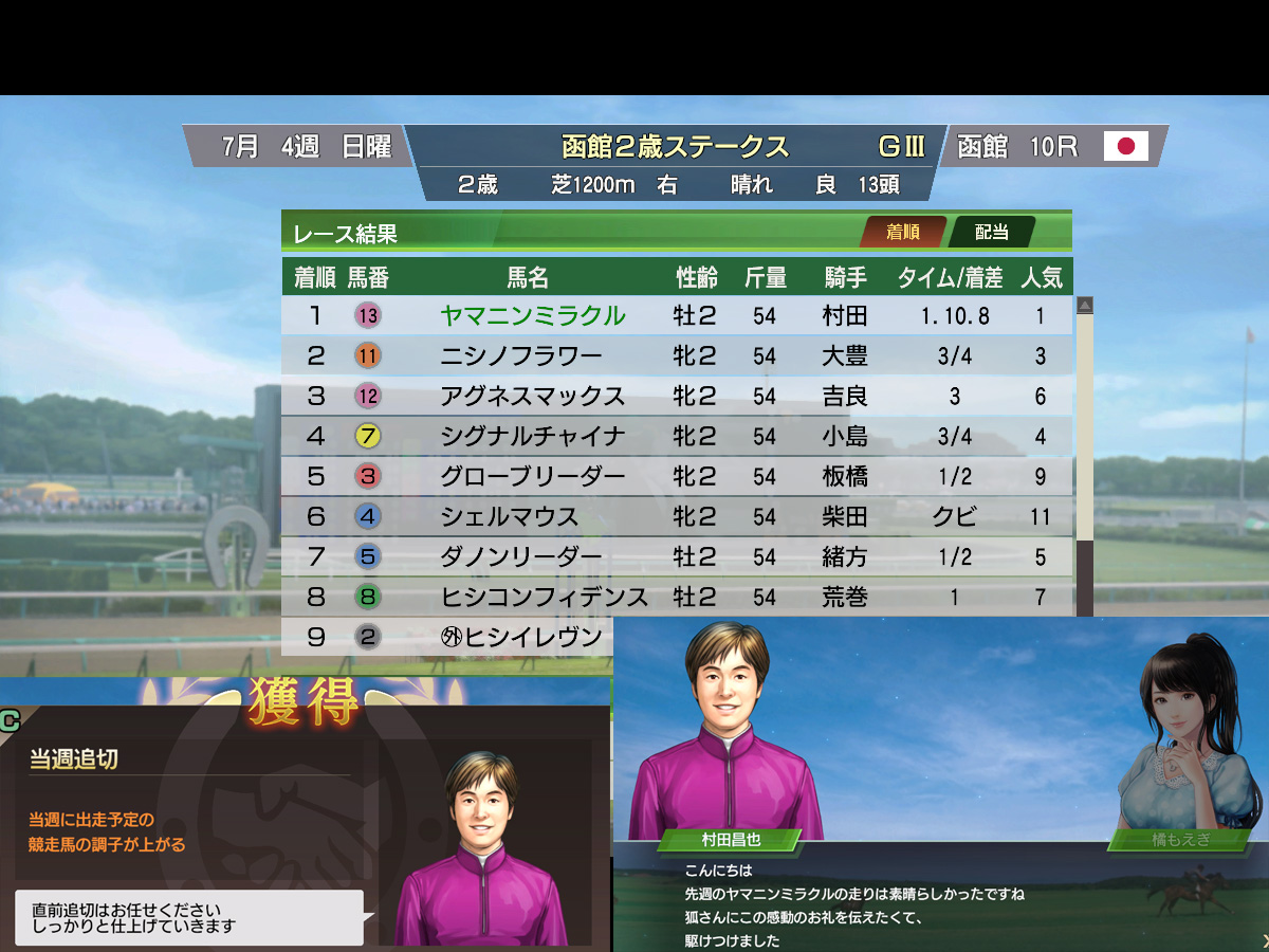 WP9プレイ記-0029