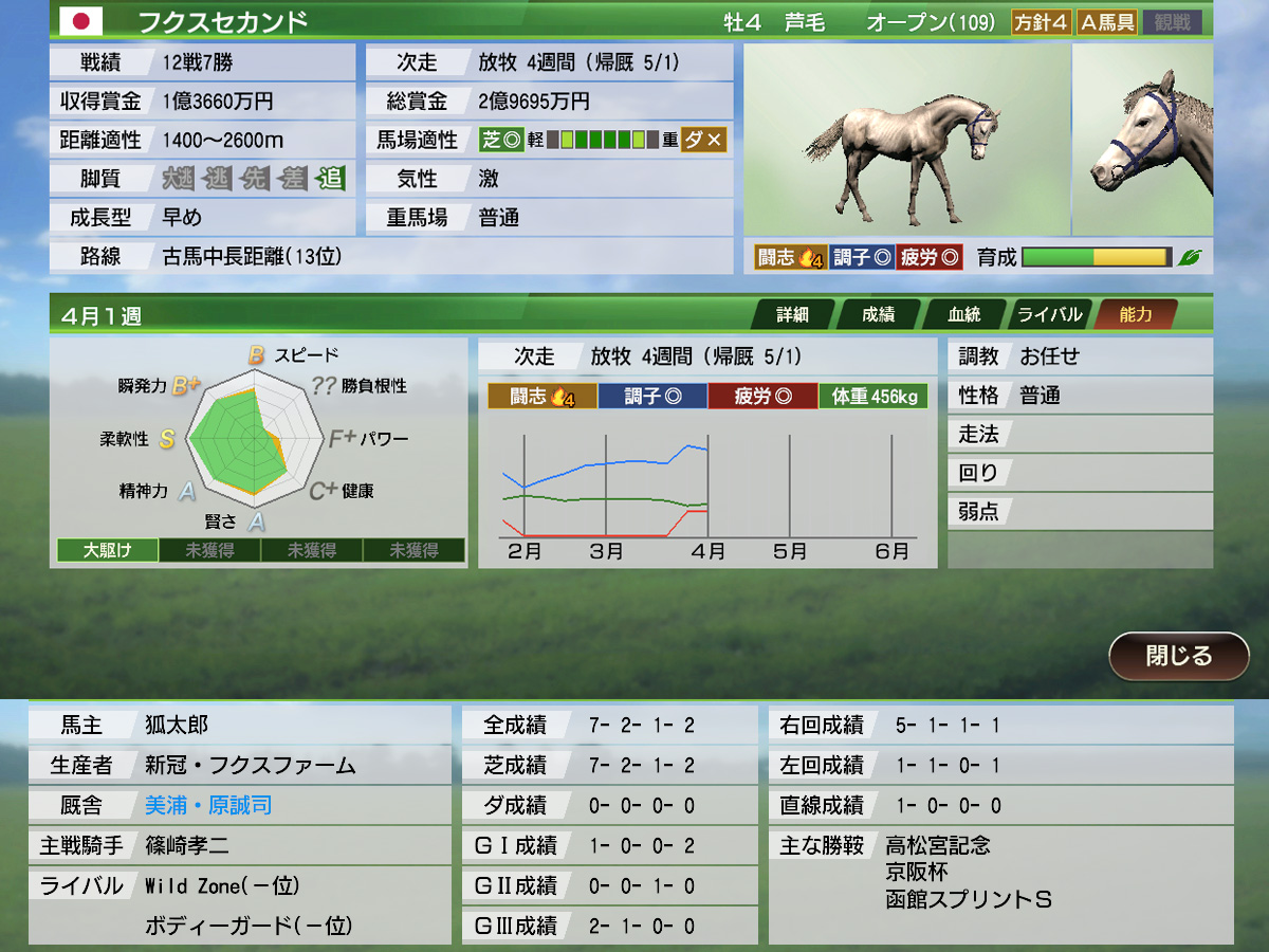 WP9プレイ記-0083