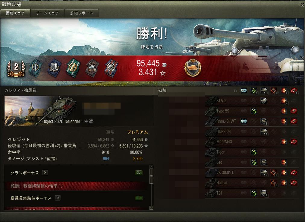World of Tanks_1475