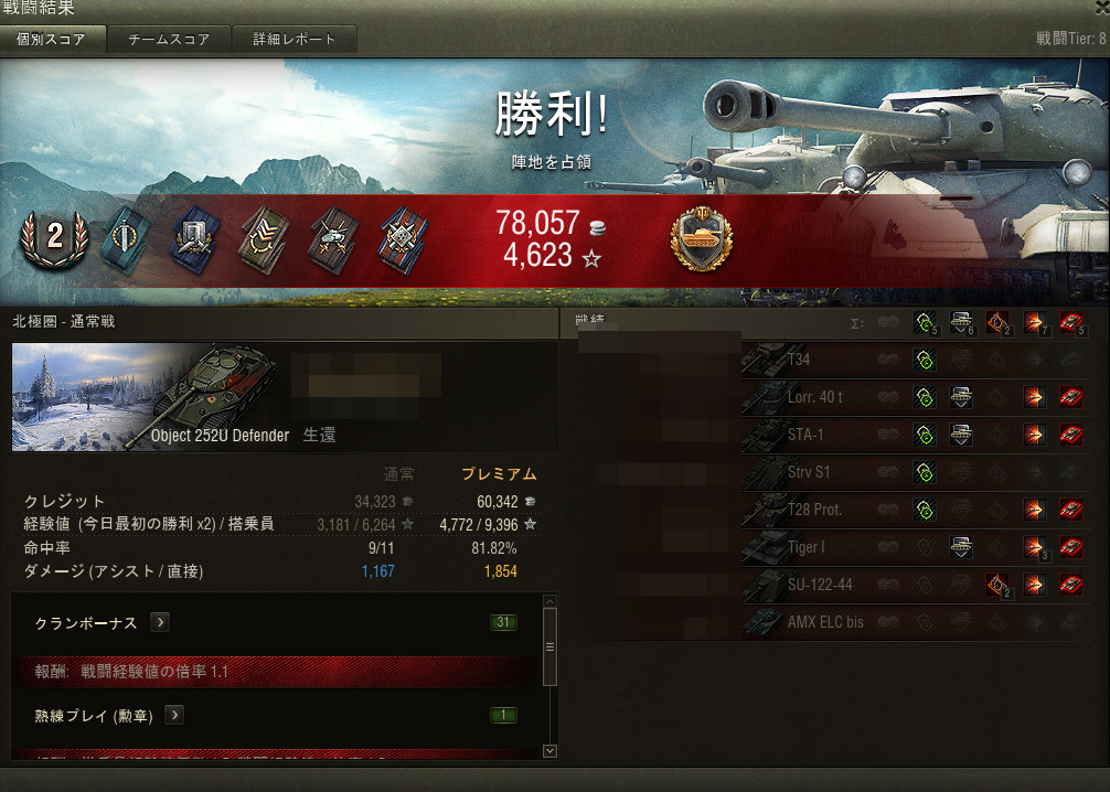 World of Tanks_1500