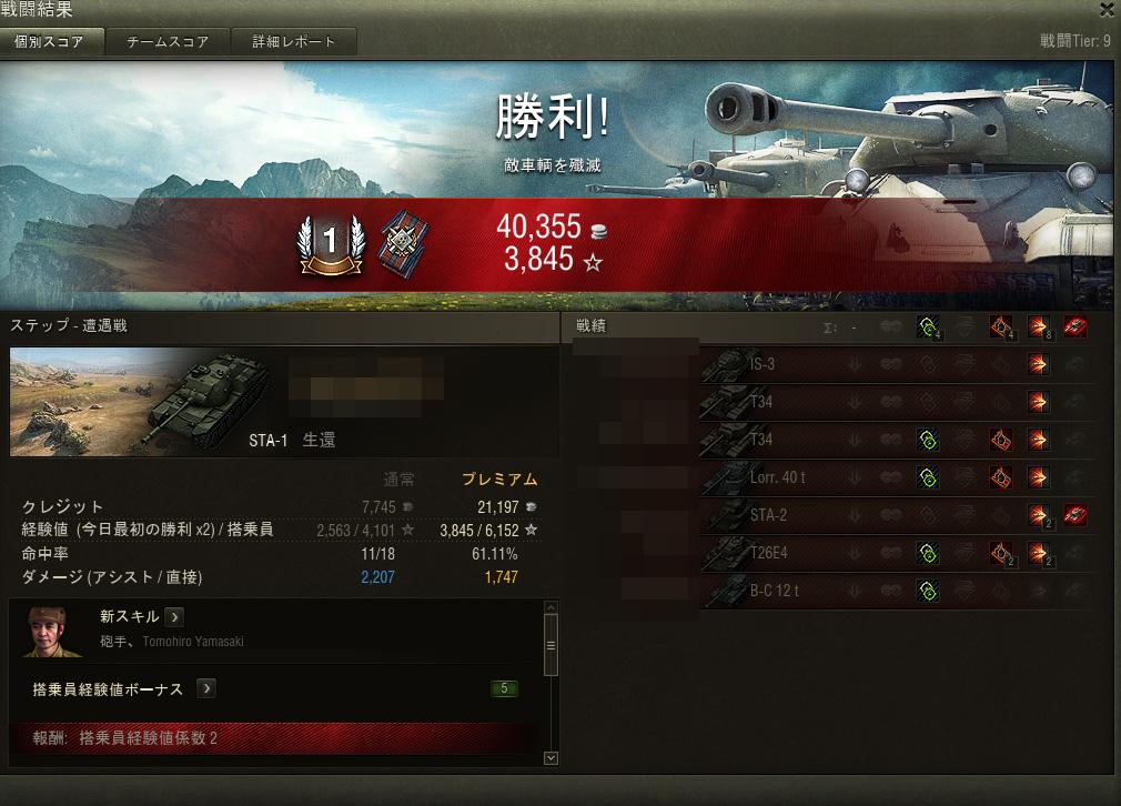 World of Tanks_1521
