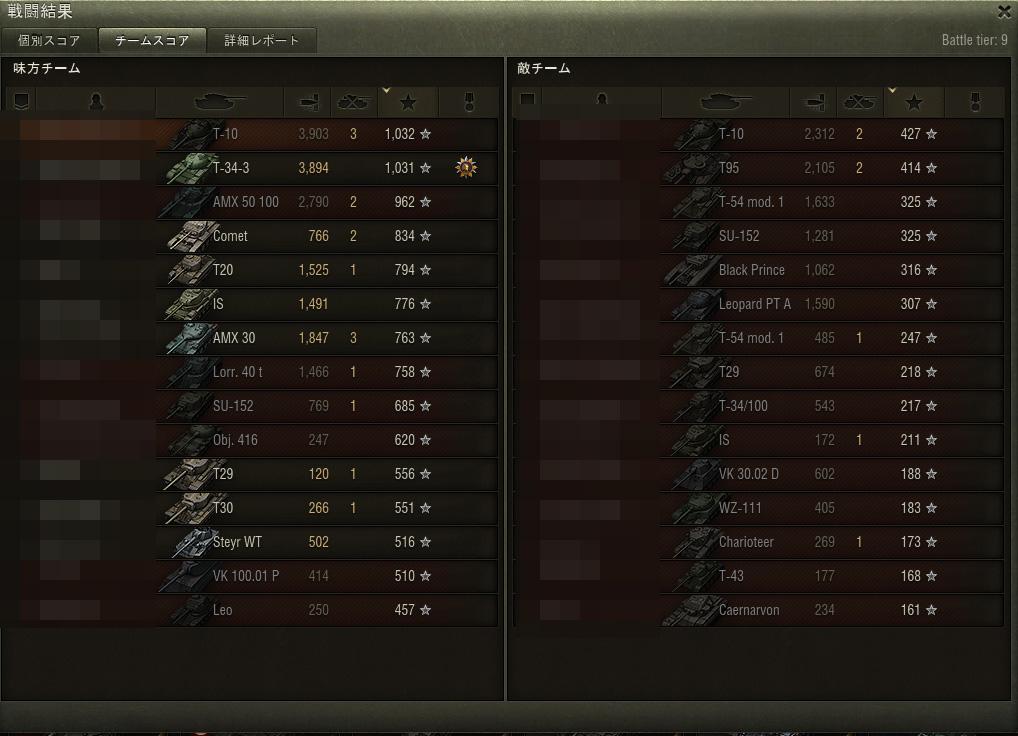 World of Tanks_1567