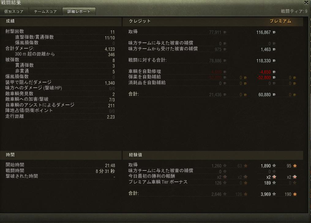 World of Tanks_1587