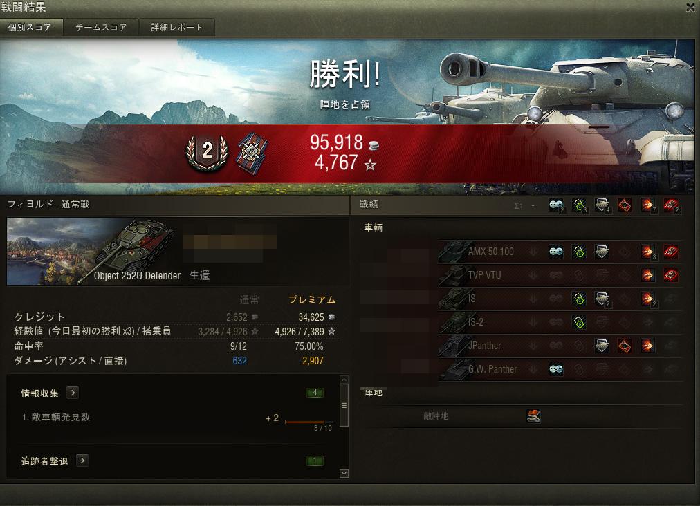World of Tanks_1625