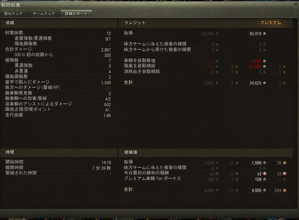 World of Tanks_1627