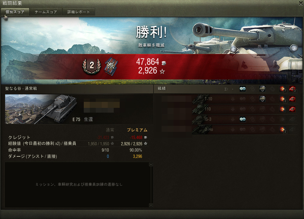 World of Tanks_1630