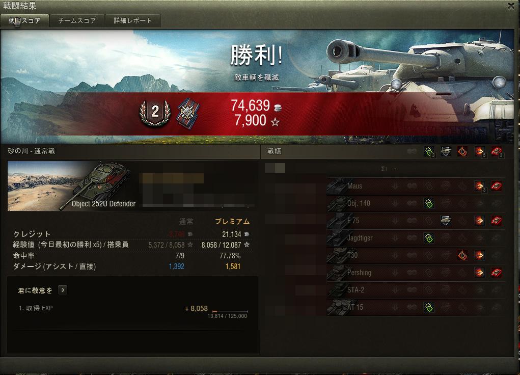 World of Tanks_1645