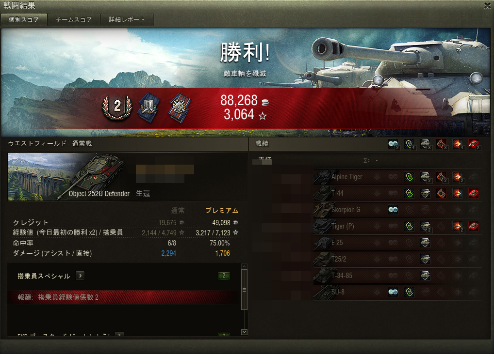 World of Tanks_1665