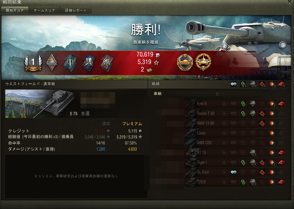 World of Tanks_1670