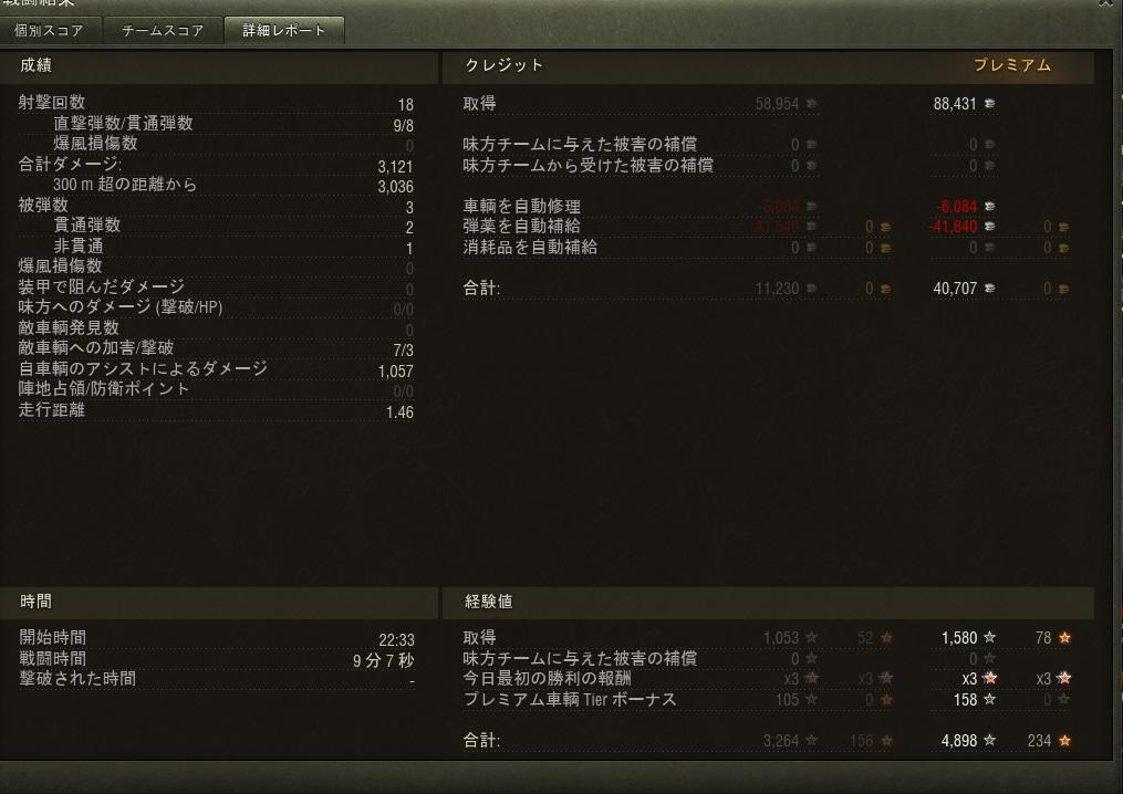 World of Tanks_1692