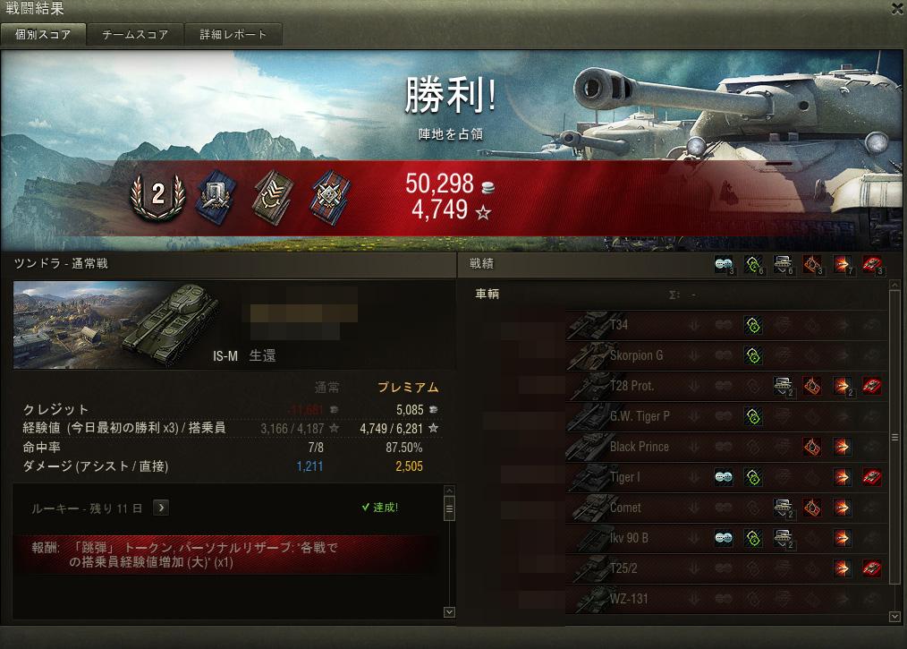 World of Tanks_1710