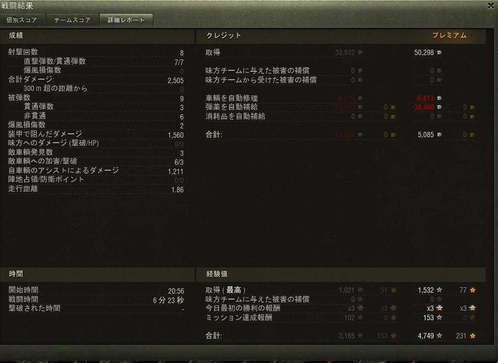 World of Tanks_1712