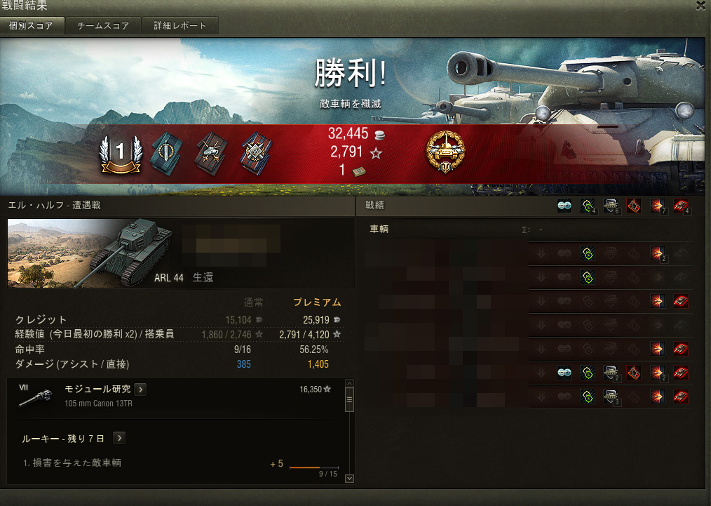 World of Tanks_1715