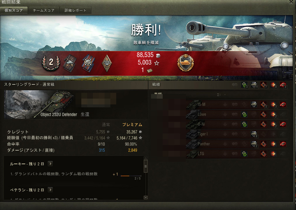World of Tanks_1720