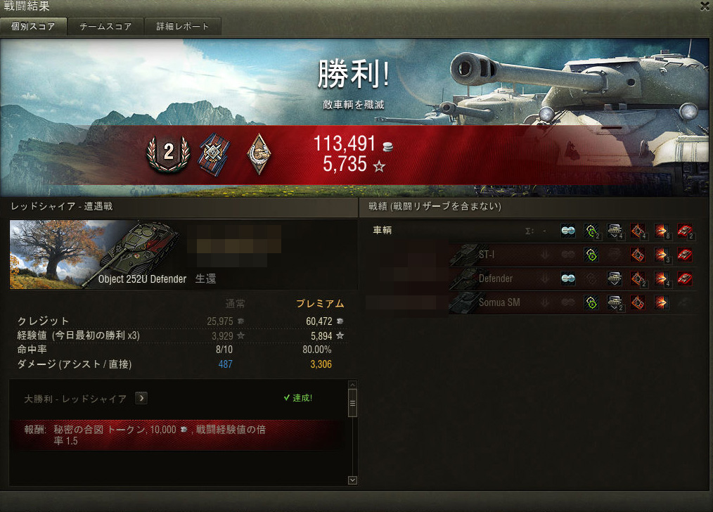 World of Tanks_1725
