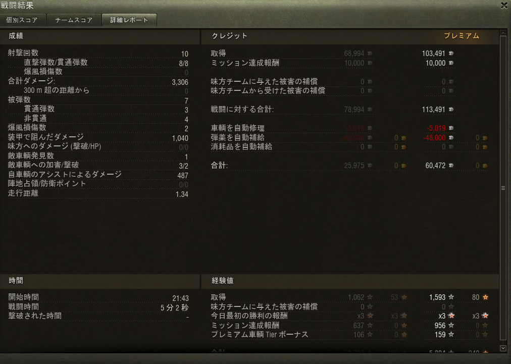 World of Tanks_1727