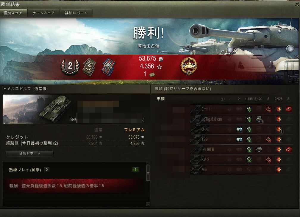 World of Tanks_1730