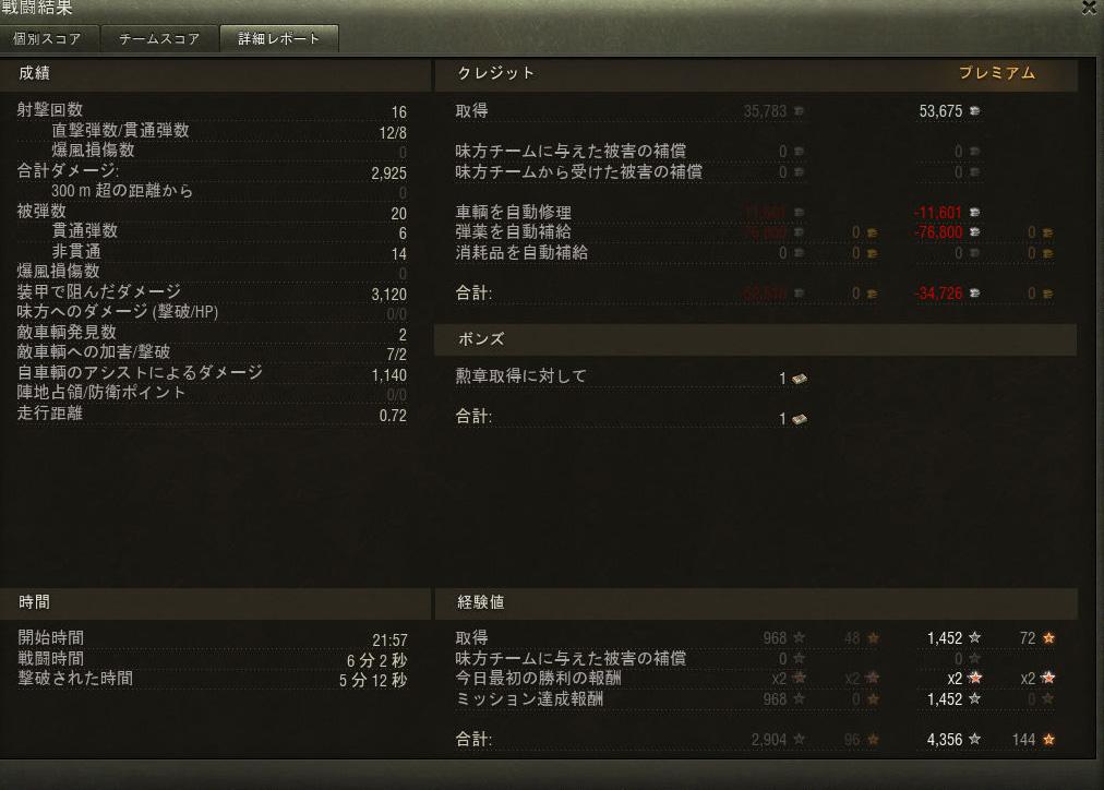 World of Tanks_1732