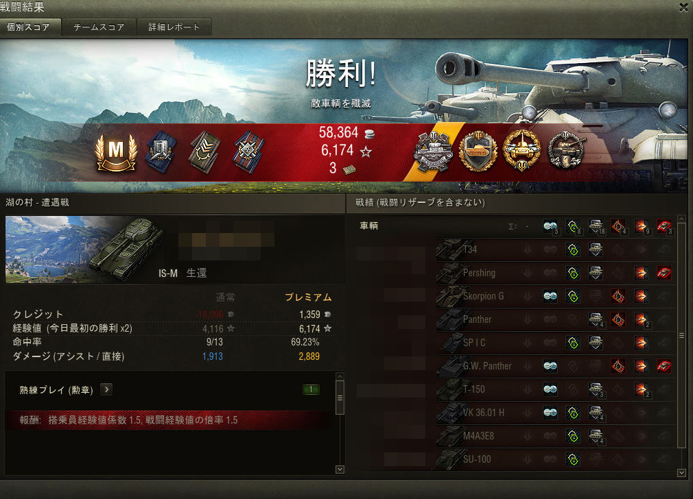 World of Tanks_1735
