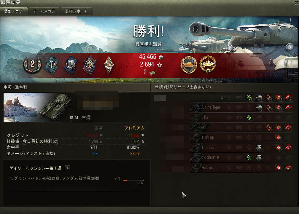 World of Tanks_1740