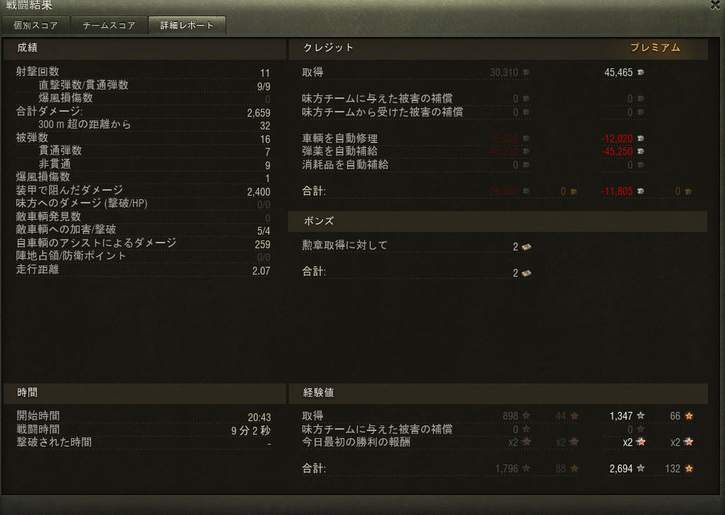 World of Tanks_1742