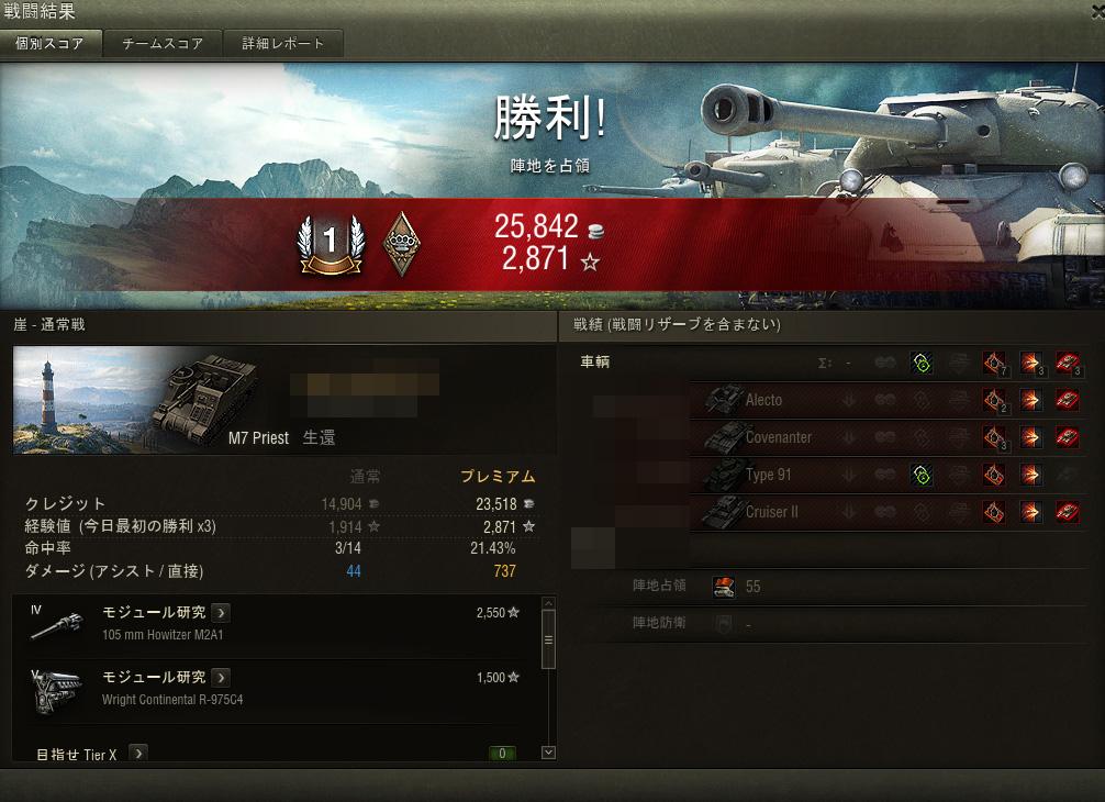 World of Tanks_1755