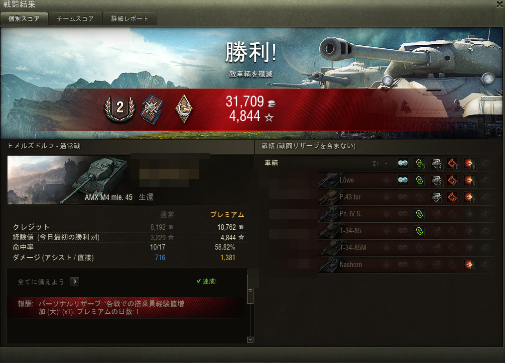 World of Tanks_1765