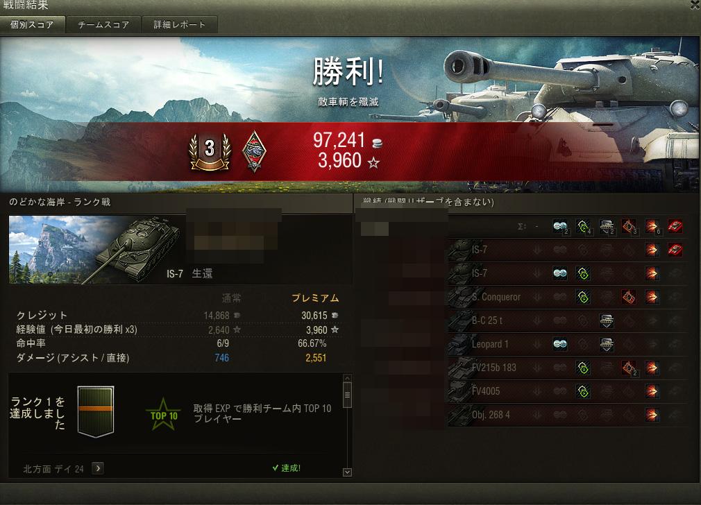World of Tanks_1786
