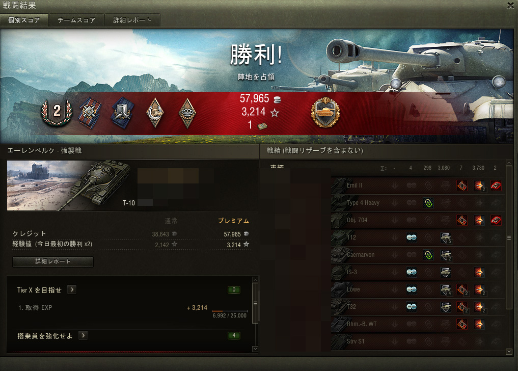 World of Tanks_1795