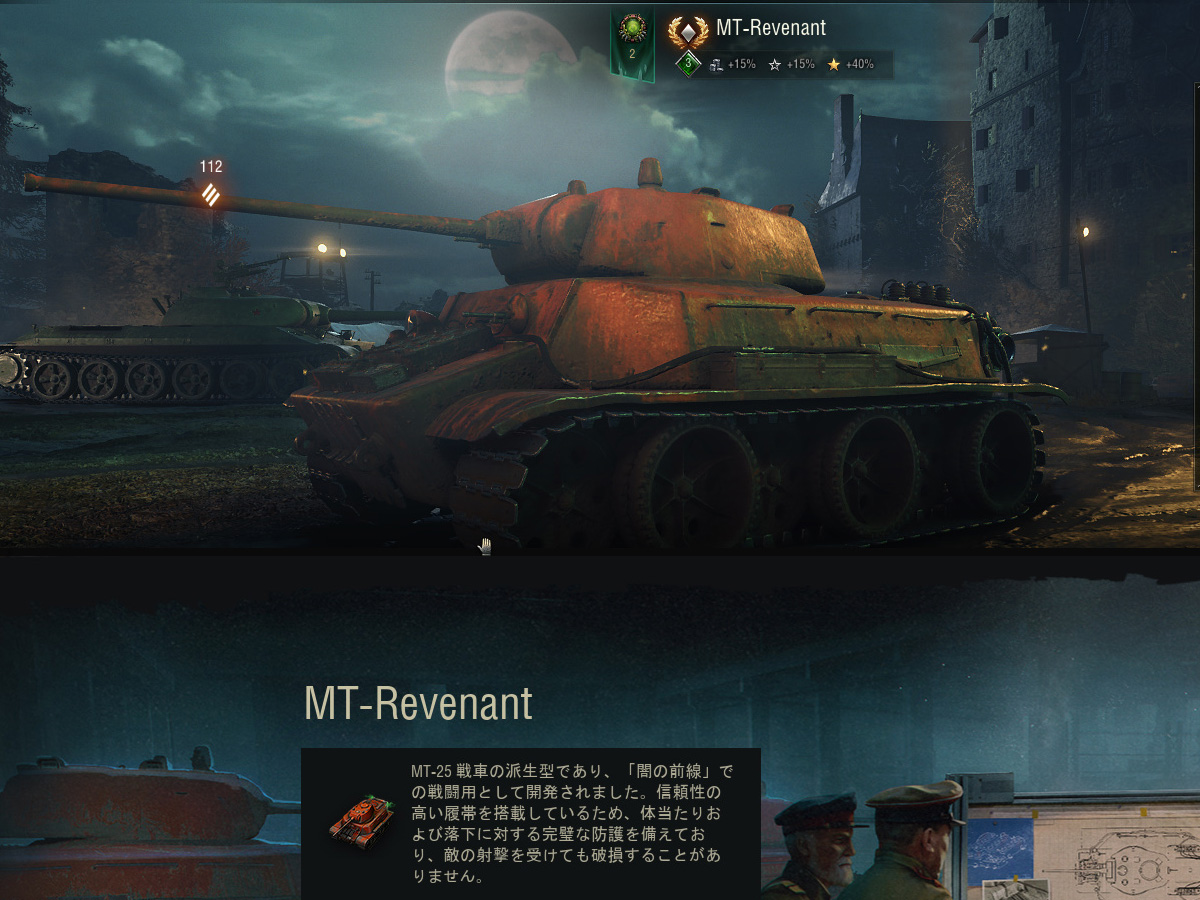 World of Tanks_1800